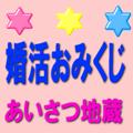 婚活おみくじ2015